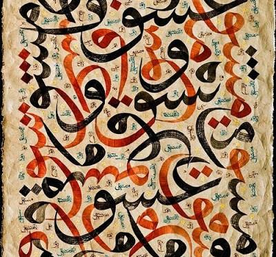 Jornadas de arte y cultura persas en la Universidad de Murcia