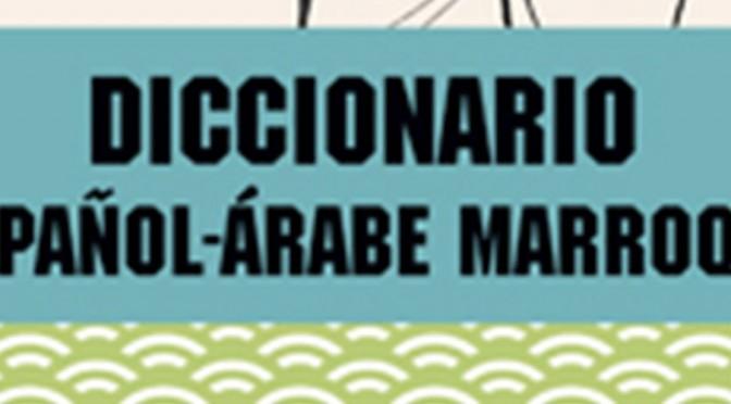 UMU publica un diccionario Español-Árabe Marroquí